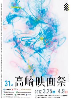 Takasaki Film Festival 2017