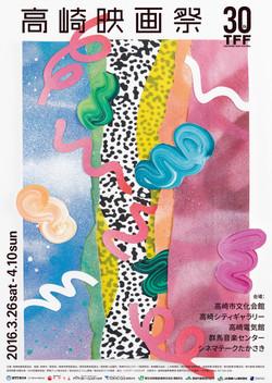 2016 高崎映画祭ポスター