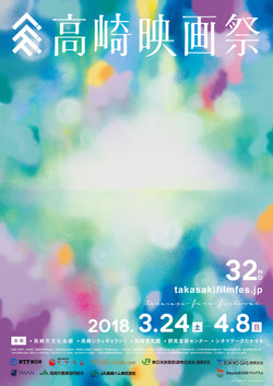Takasaki Film Festival 2018