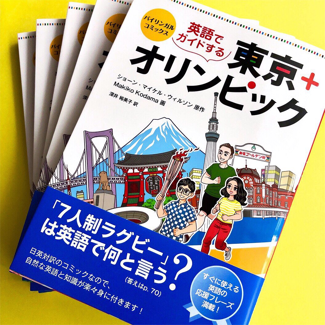 Tokyo+Olympics Guide : Comic