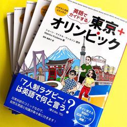 Tokyo+Olympics Guide : Comic