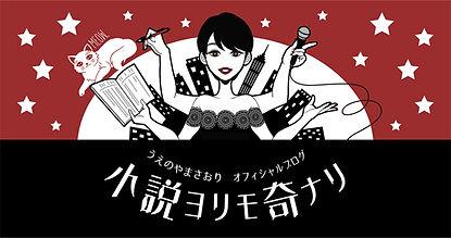 uenoyamaheaderforweb.jpg