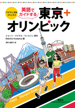 Tokyo + Olympics Guide