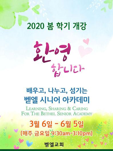 2020 시니어아카데미 봄학기 포스터_2 (1).jpg