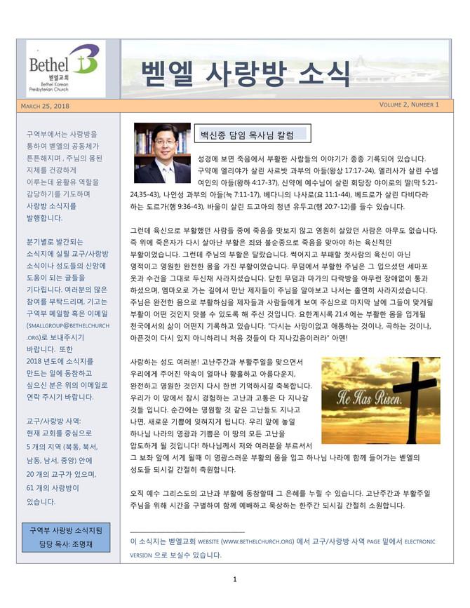 사랑방 소식지 5호