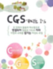 cgs포스터.jpg