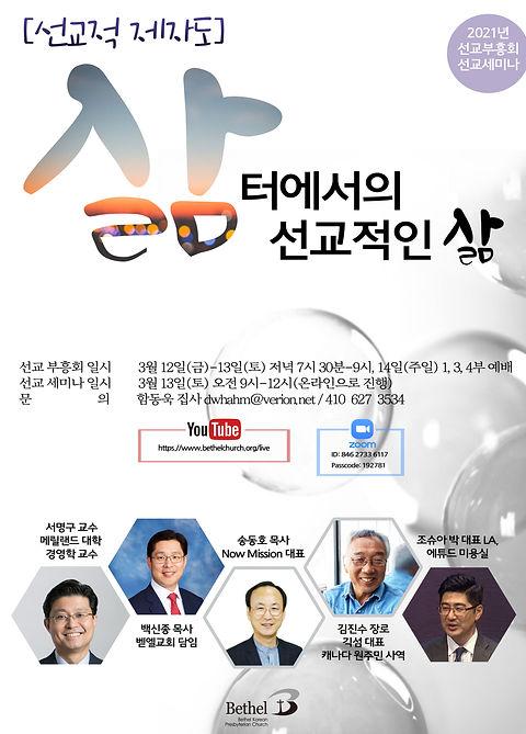 2021년 벧엘 세계선교센터 부흥회.jpg