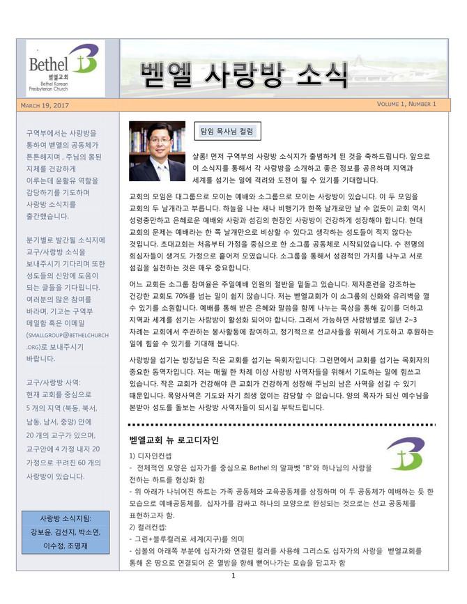사랑방 소식지 1호