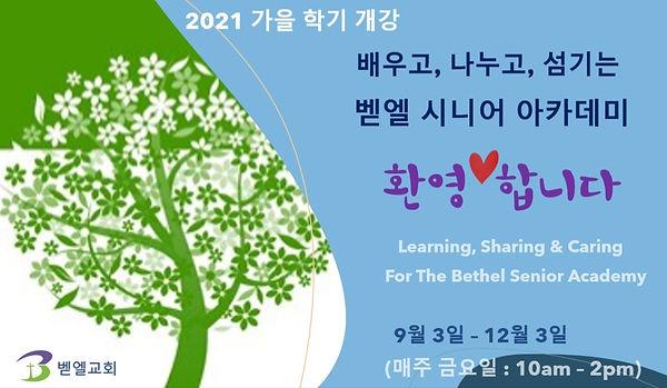 2021 벧엘 시니어 아카데미 가을학기 포스터.jpg