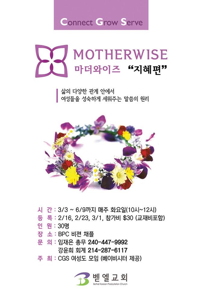 CGS 여성도 모임 Motherwise