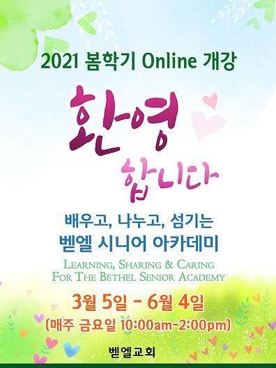 BSA 2021 봄학기 포스터.jpeg