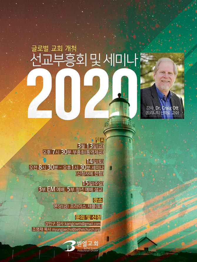 2020년 선교부흥회 및 세미나