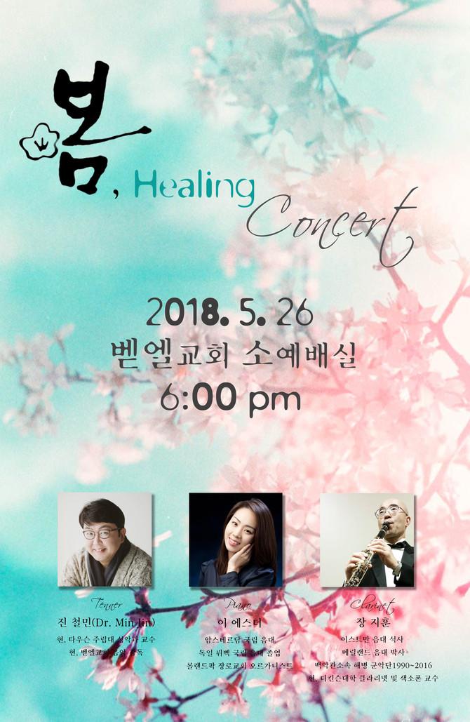 봄, Healing Concert, 5.26 (토) 저녁 6시