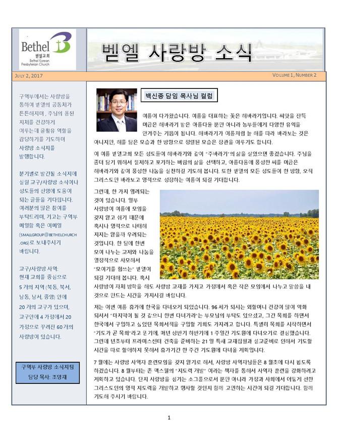 사랑방 소식지 2호