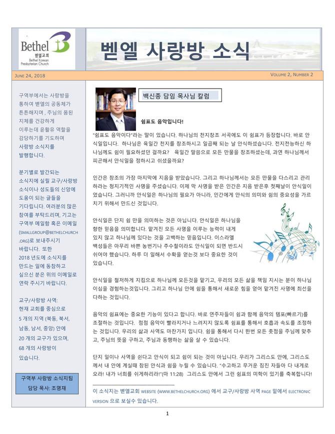 사랑방 소식지 6/24/2018