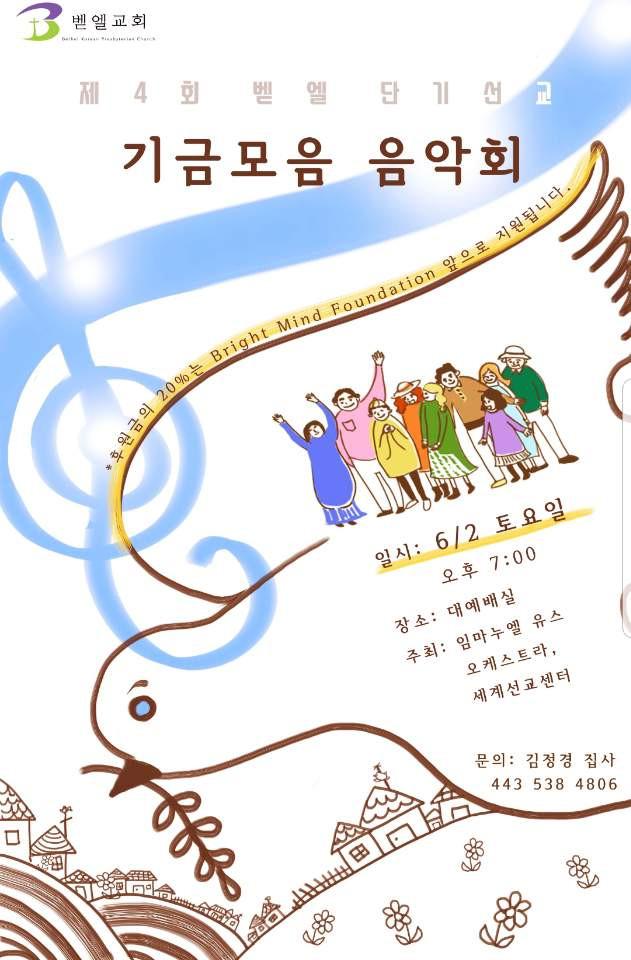 제4회 벧엘 단기선교 기금마련 음악회