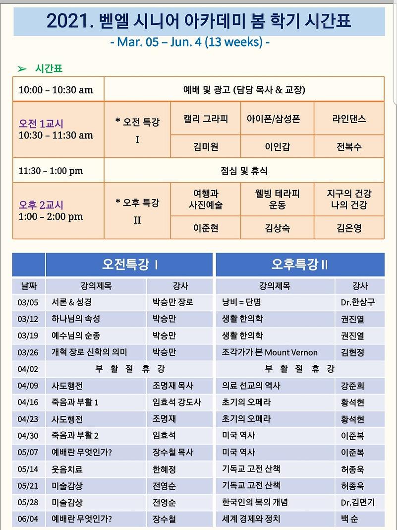 2021 시니어아카데미 봄학기 시간표 final.jpg