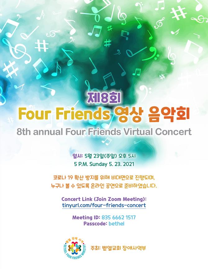 제8회 Four Friends 영상음악회
