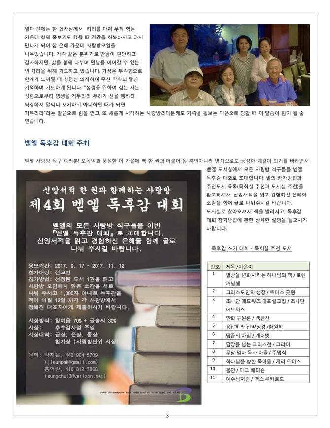 사랑방 소식지 3호