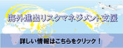 2017.12.28 東京海上グループができること_航空宇宙(チラシ)