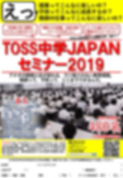 JAPAN表.jpg