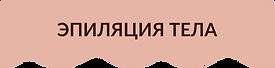 Делайт фон