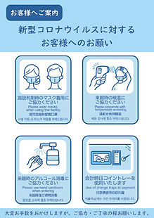 ウイルス対策P宿泊.jpg