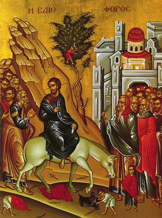 Κυριακή των Βαΐων - Η είσοδος στην Αγία πόλη
