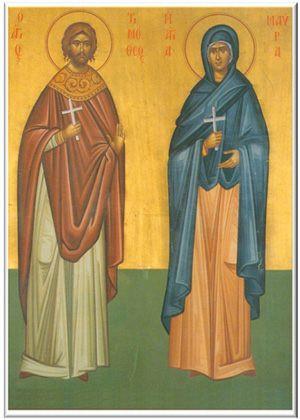 Άγιοι Τιμόθεος και Μαύρα