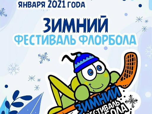 В Череповце состоялся «Зимний фестиваль флорбола»