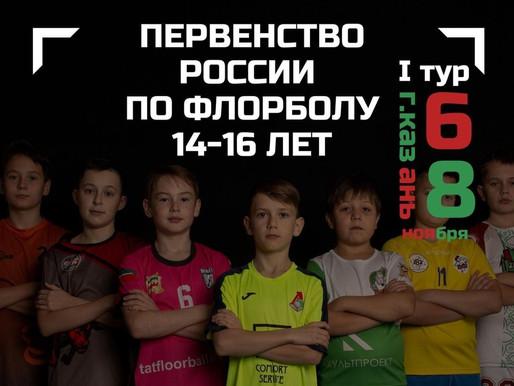 Первенство России среди юниоров 14 - 16 лет