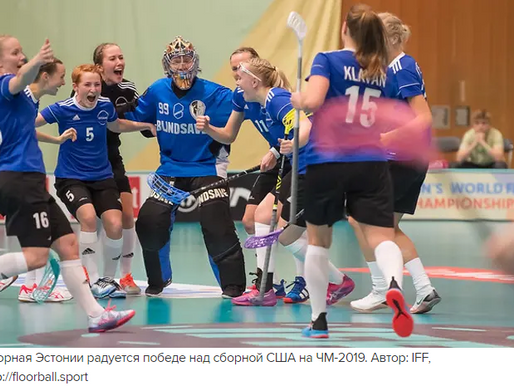 На ЧМ по флорболу женская сборная Эстонии попала в группу с Норвегией, Россией и Сингапуром