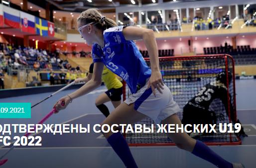 Стали известны команды участницы женского U19 WFC 2022