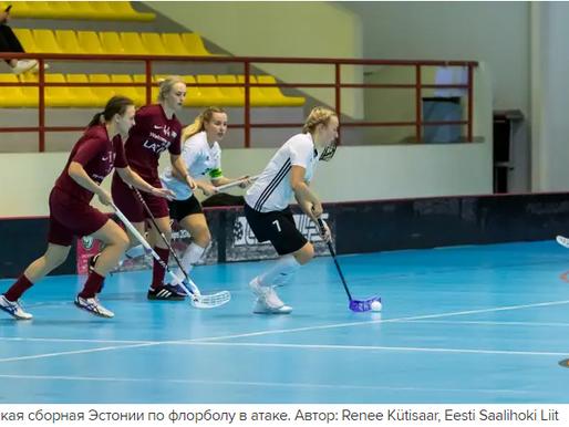 Женская сборная Эстонии впервые обыграла Латвию