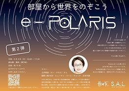 e-polaris 2.jpg