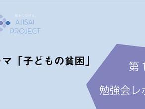 【あじさいプロジェクト】第一回勉強会『子供の貧困』