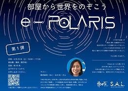 e-polaris 1.jpg