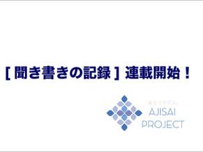 【あじさいプロジェクト】聞き書きの記録・連載開始のお知らせ