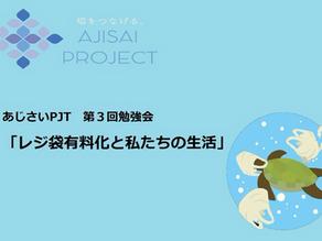 【あじさいプロジェクト】第三回勉強会『ビニール袋の有料化と私たちの暮らし』