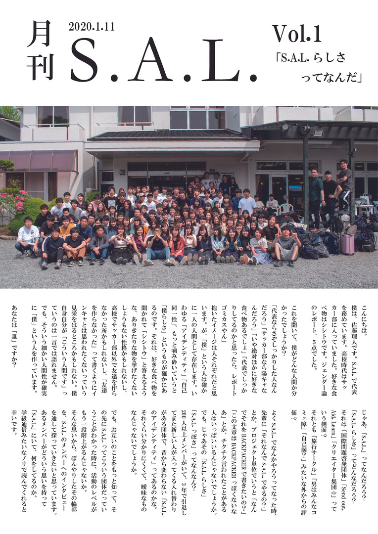 S.A.L.通信 Vol.1