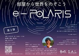 e-polaris 3.jpg