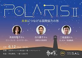 polaris 2.jpg
