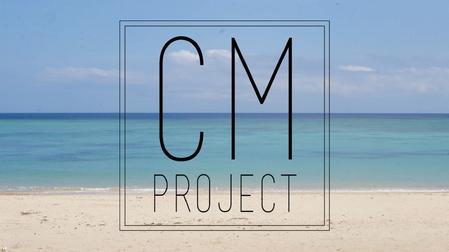 社会問題の中にいる人々。私たちは彼らに、どれだけ近づくことができるだろうか。 CMプロジェクトは映像作品を通じて、社会の問いと向き合います。