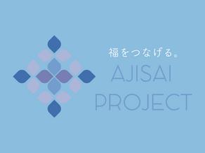 【S.A.L.】プロジェクトのPCへインタビュー!〜あじさいプロジェクト〜