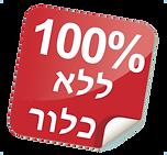 Poolsan Israel