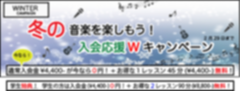 冬の音楽を楽しもう!入会応援Wキャンペーン 2月29日まで.png