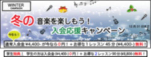 冬の音楽をはじめようキャンペーン 12月31日まで.png