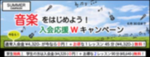 音楽をはじめよう 入会応援Wキャンペーン(6月).png