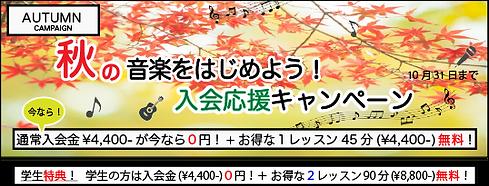 秋の音楽をはじめよう! 入会応援キャンペーン.png