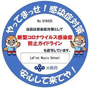大阪府感染症対策ステッカー.jpg